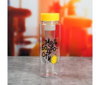 """Бутылка для воды """"Заряд бодрости"""" 5292705"""